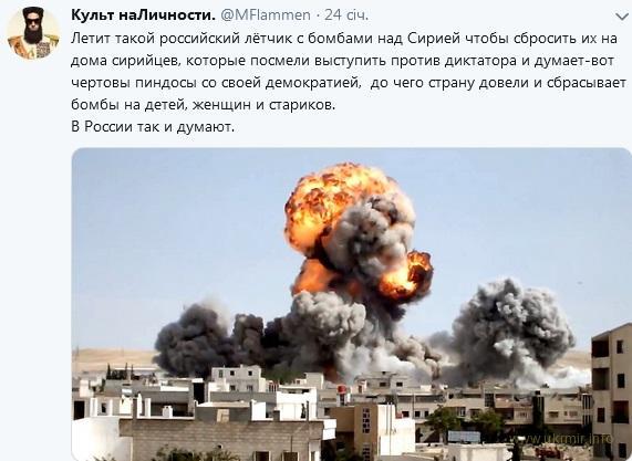 Фашистская авиация РФ нанесла удары по Идлибу