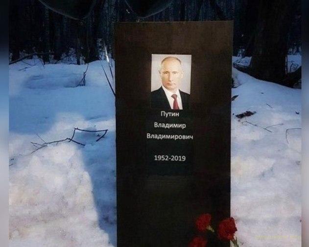 На России новый флешмоб — хоронить Путина
