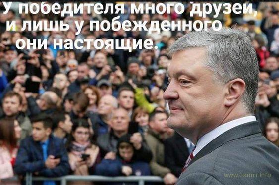 Последний день Украинского Президента, начало эры Зелемойского