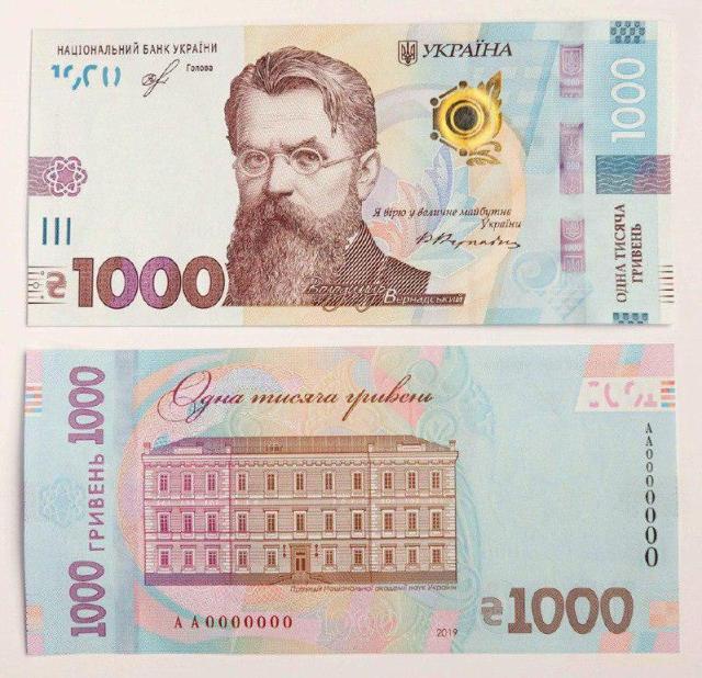 НБУ вводит в оборот банкноту в 1000 гривен