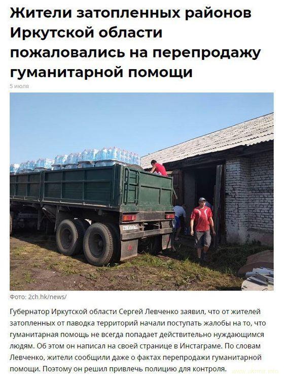 Что не сгорит, то утонет: Иркутский Тулун снова затопило