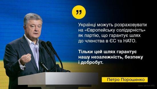 Порошенко веде переговори в Страсбурзі щодо посилення санкцій проти РФ