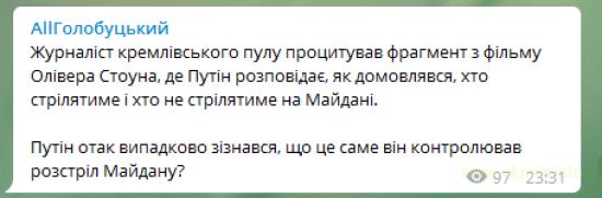Путин признался, что контролировал расстрел Майдана
