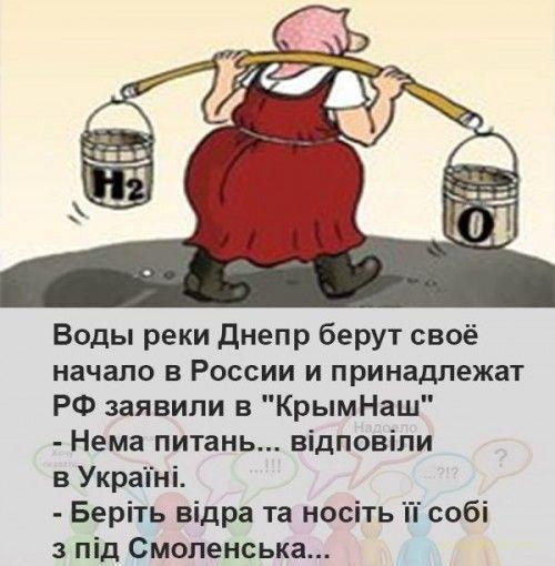 Разинувшему варежку на украинский Днепр Путину посоветовали носить воду на Крым ведрами
