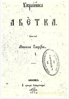 Емский Указ 1876 года и то, о чем предпочитают молчать.
