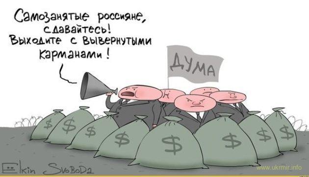 Путин поручил обложить поборами самозанятых по всей Эрефии