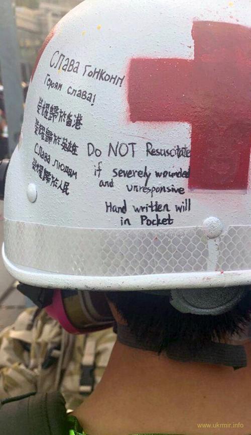 Шлем протестующего из Гонконга