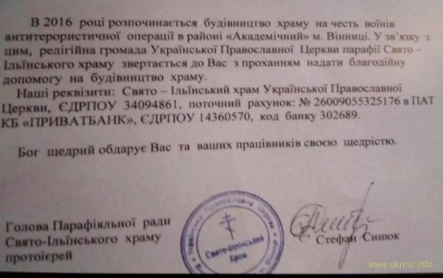 Московський піп РПЦвУ роками отримував зарплату як працівник Нацполіції