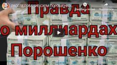 Расследование схем Порошенко. Cкандальное видео