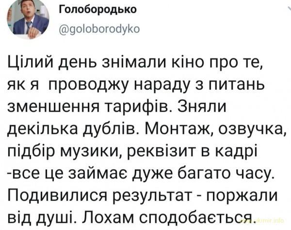ЗЕлёным довбоносикам нужна аудитория майдановцев