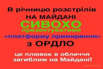 В 6 річницю розстрілів на Майдані Сивохо збирається презентувати «платформу примирення»