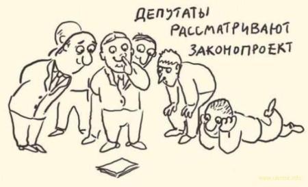 Найден источник вдохновения депутатов