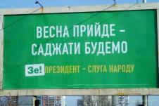 Нешановний президент України Володимир ЗЕЛЕНСЬКИЙ - ви перетворили країну в тоталітарну катівню