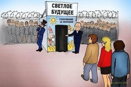 Самооккупация и закукливание РФ завершены. Три четверти россиян обнуление не поддержали