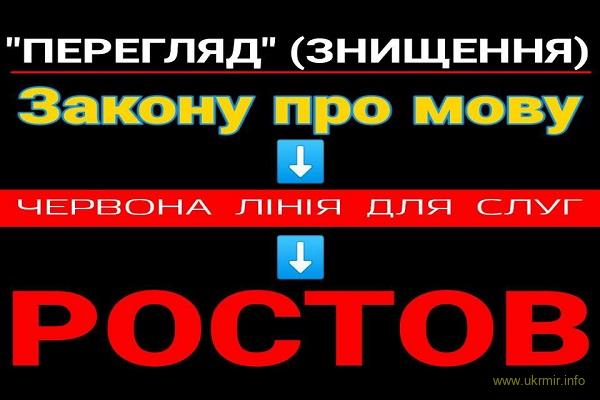 Слуги народу! Попереджаємо: Знищення мови - червона лінія - РОСТОВ!