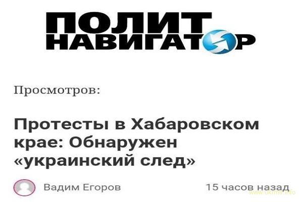 Совсем неожиданно – таки найден украинский след 👀✔