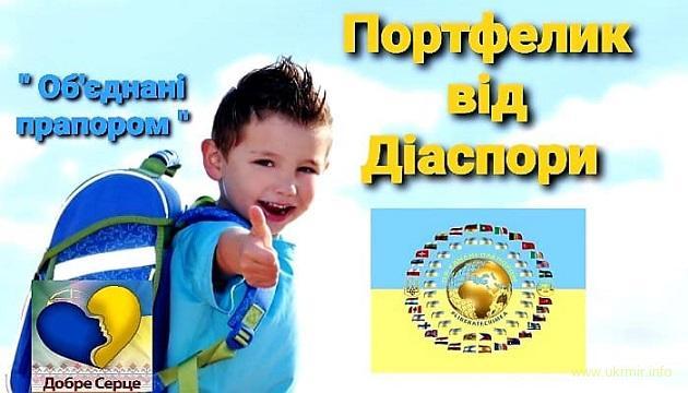 Португальська діаспора допомагає дітям, школам і шпиталям в Україні