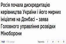 """""""Одкровення"""" від ГУР"""