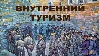 Политбюро поручило готовить россиян к отказу от поездок за границу