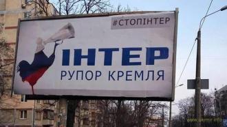 Кремлівський Интер знов анонсує концерт ганьбу