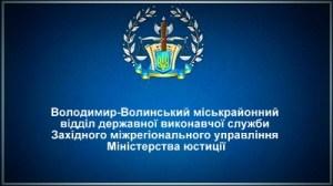 Володимир-Волинський міськрайонний відділ державної виконавчої служби
