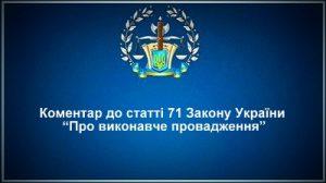 """Коментар статті 71 Закону України """"Про виконавче провадження"""""""