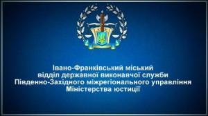 Івано-Франківський міський відділ державної виконавчої служби