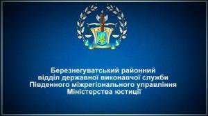 Березнегуватський районний відділ державної виконавчої служби