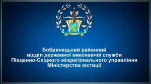 Бобринецький районний відділ державної виконавчої служби