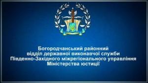 Богородчанський районний відділ державної виконавчої служби