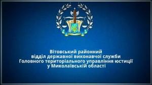 Вітовський районний відділ державної виконавчої служби