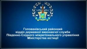 Голованівський районний відділ державної виконавчої служби