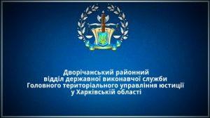 Дворічанський районний відділ державної виконавчої служби