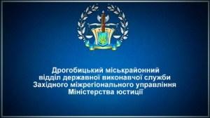 Дрогобицький міськрайонний відділ державної виконавчої служби