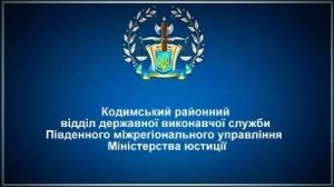 Кодимський районний відділ державної виконавчої служби