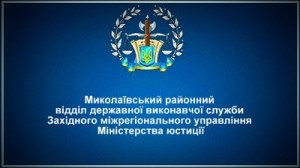 Миколаївський районний відділ державної виконавчої служби