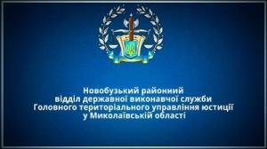 Новобузький районний відділ державної виконавчої служби