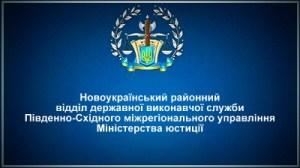 Новоукраїнський районний відділ державної виконавчої служби