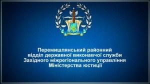 Перемишлянський районний відділ державної виконавчої служби