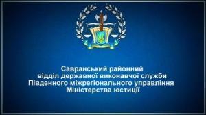 Савранський районний відділ державної виконавчої служби