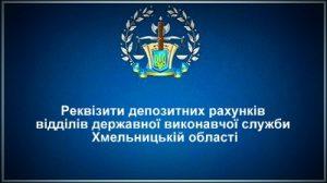 Реквізити депозитних рахунків відділів ДВС Хмельницькій області