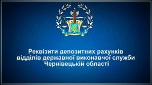 Реквізити депозитних рахунків відділів ДВС Чернівецькій області