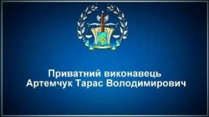 Приватний виконавець Артемчук Тарас Володимирович