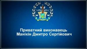 Приватний виконавець Манікін Дмитро Сергійович