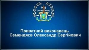 Приватний виконавець Семендяєв Олександр Сергійович