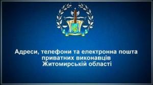 Адреси приватних виконавців Житомирській області