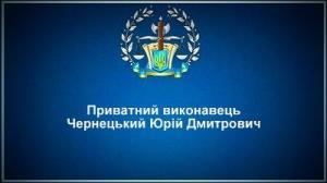 Приватний виконавець Чернецький Юрій Дмитрович