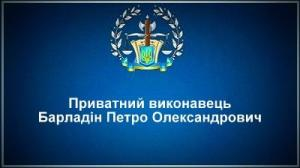 Приватний виконавець Барладін Петро Олександрович