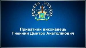 Приватний виконавець Гненний Дмитро Анатолійович