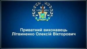 Приватний виконавець Літвиненко Олексій Вікторович